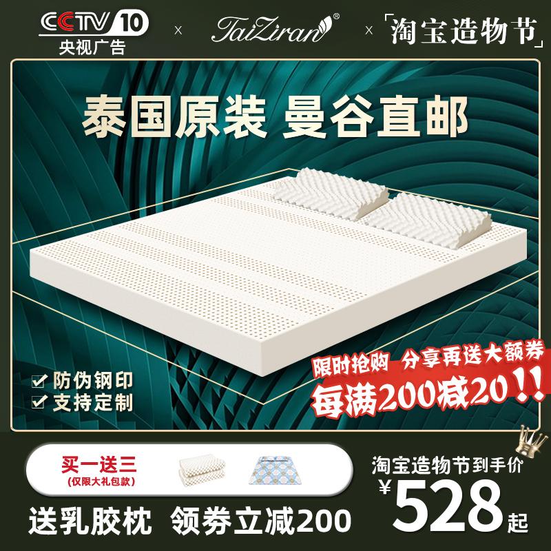 乳胶床垫泰国原装进口天然橡胶儿童宿舍加厚1.8m床1.5米软垫定制