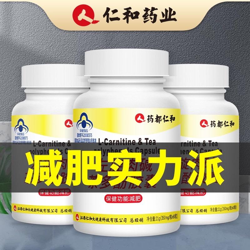 仁和减肥左旋肉碱茶多酚胶囊男女减脂正品排油瘦身燃脂肚子神器茶