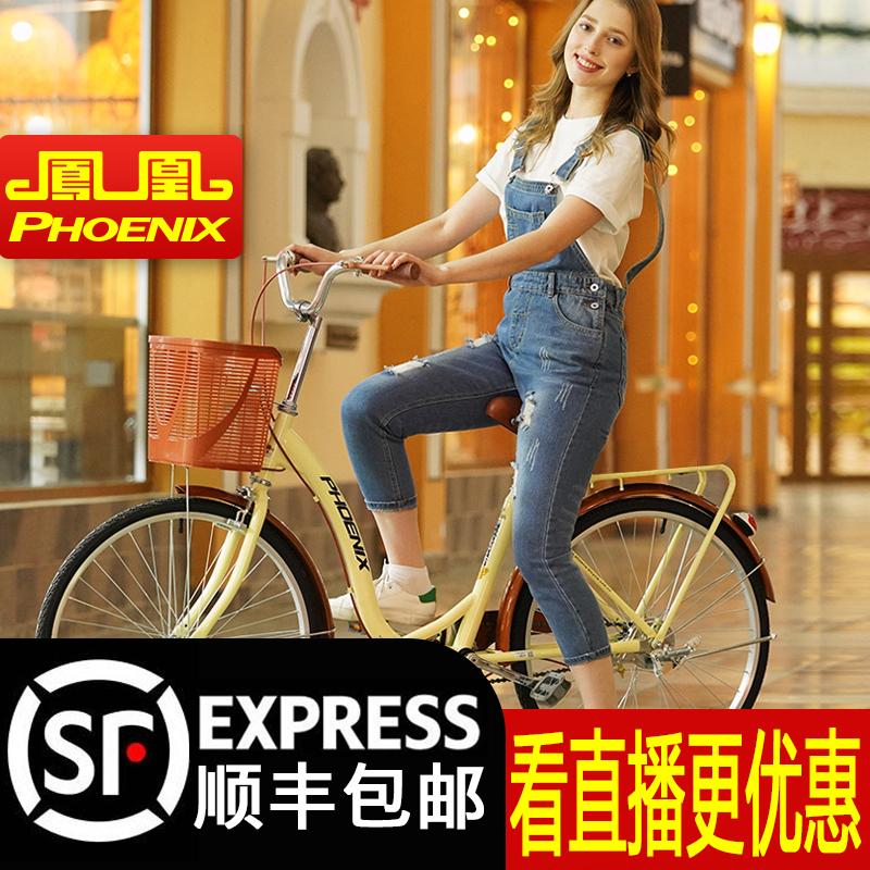 凤凰自行车女男轻便成年大人学生24寸女式女士上班普通勤变速单车
