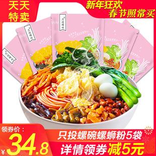 只投螺碗螺蛳粉320g*5包广西柳州地道包邮特产螺狮粉螺丝粉酸辣粉
