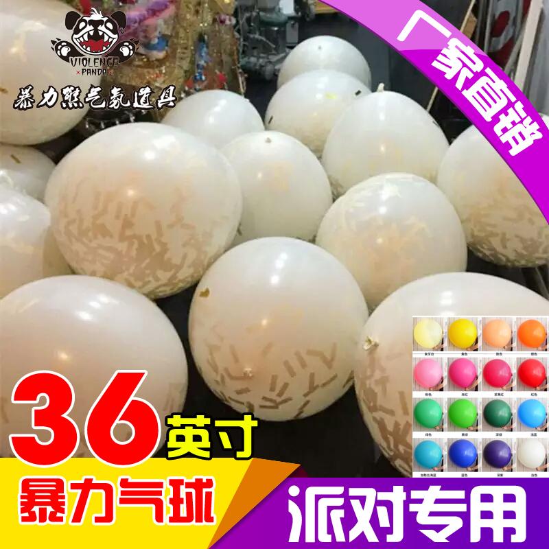 热卖纯色暴力气球酒吧气氛道具彩色超大36寸点券镜头之外内龛烧杯