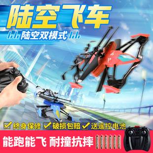 陆空两用无人机遥控飞机赛车对战迷你儿童两栖男孩小学生充电玩具