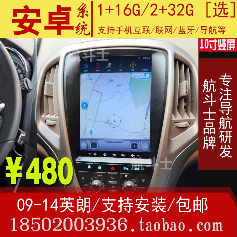 10寸竖屏适用于09-14款别克老英朗安卓大屏导航仪一体机款中控GPS