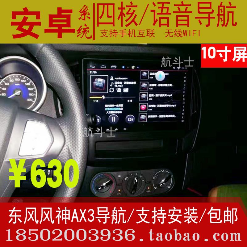18款东风神AX7 AX3 AX5安卓大屏导航仪一体机倒车影像智能专用车