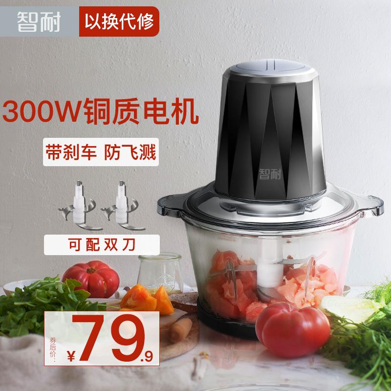 智耐绞肉机家用电动小型打肉机多功能辅食机切碎绞馅机碎菜全自动