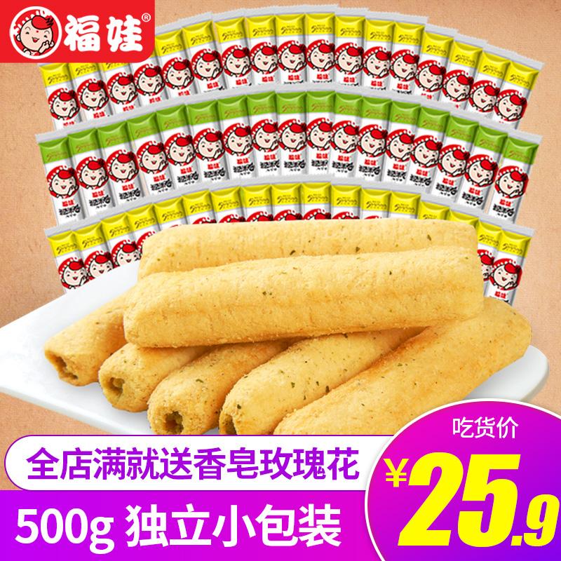 海苔糙米卷零食办公室小吃膨化食品能量棒粗粮米饼500g