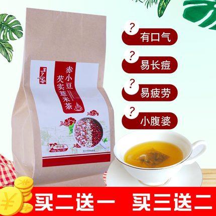 红豆意米芡实茶赤小豆薏米薏仁欠实茶办公室花茶包身体濕气重男女