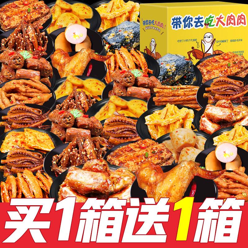 麻辣零食大禮包買一箱送一箱女散裝組合小肉鹵味網紅休閑食品小吃