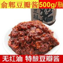 云南俞郫牌豆瓣酱500克 蚕豆仁麻辣辣椒酱川菜调料  非红油豆瓣酱