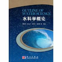 现货水科学概论谭绩文科学出版社9787030290595