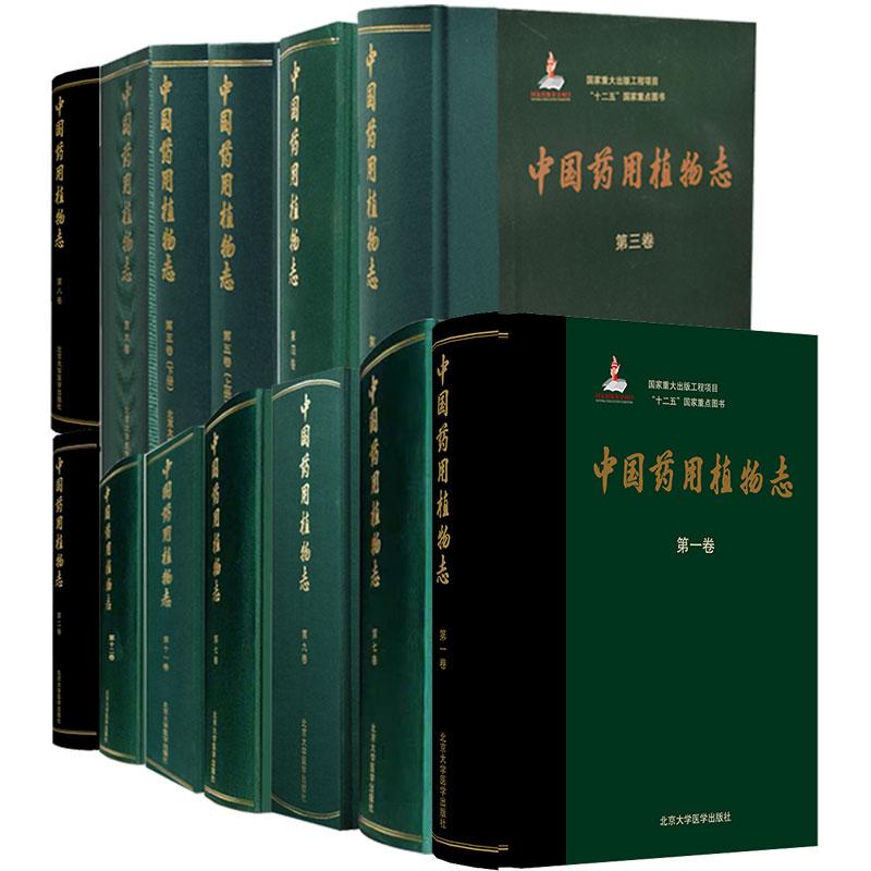 中國代購 中國批發-ibuy99 ������mate8 部分先发货全套12卷共13册现货中国药用植物志第1 2 3 4 5 6 7 8 9 10 11 1…