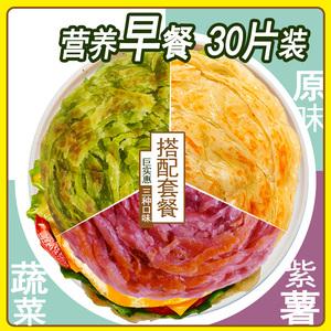 领3元券购买滇古法台湾早餐速食煎饼紫薯手抓饼