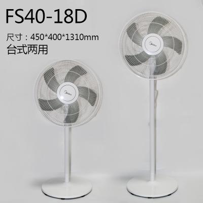 美的电风扇FS40-18D/18G家用静音机械式摇头台式两用落地扇台地