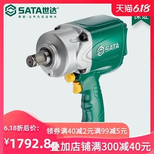"""世达SATA工具3/4""""寸大扭力气动冲击扳手工业级风炮风扳02144"""