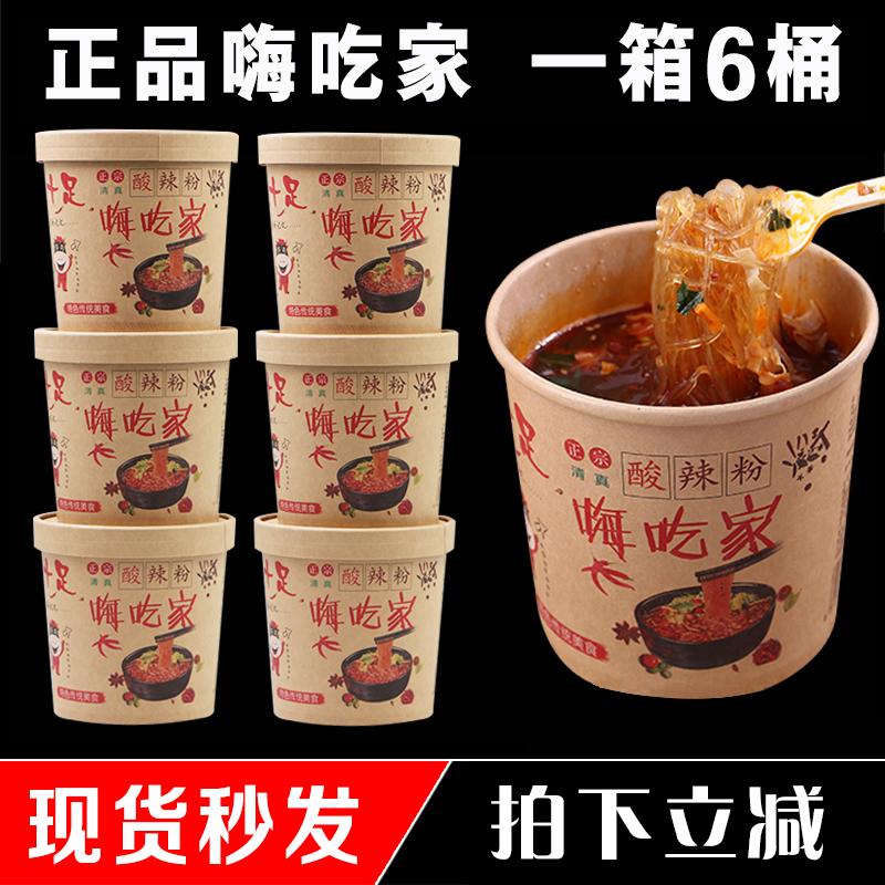 正品网红嗨吃家酸辣粉重庆正宗包邮6桶/箱海吃家桶装方便速食粉丝