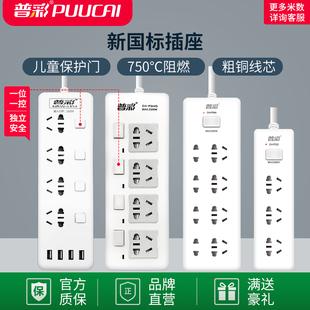 普彩插座usb插排插板接线拖线板多功能家用带线5米多孔电源转换器价格