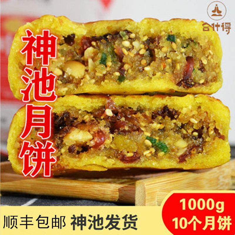 山西神池月饼合什得胡麻油月饼散装传统手工酥五仁馅现做老式包邮