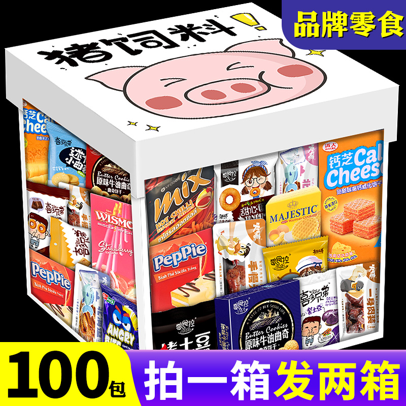 豬飼料零食大禮包一箱整箱混裝送男女生網紅小吃休閑食品散裝吃貨