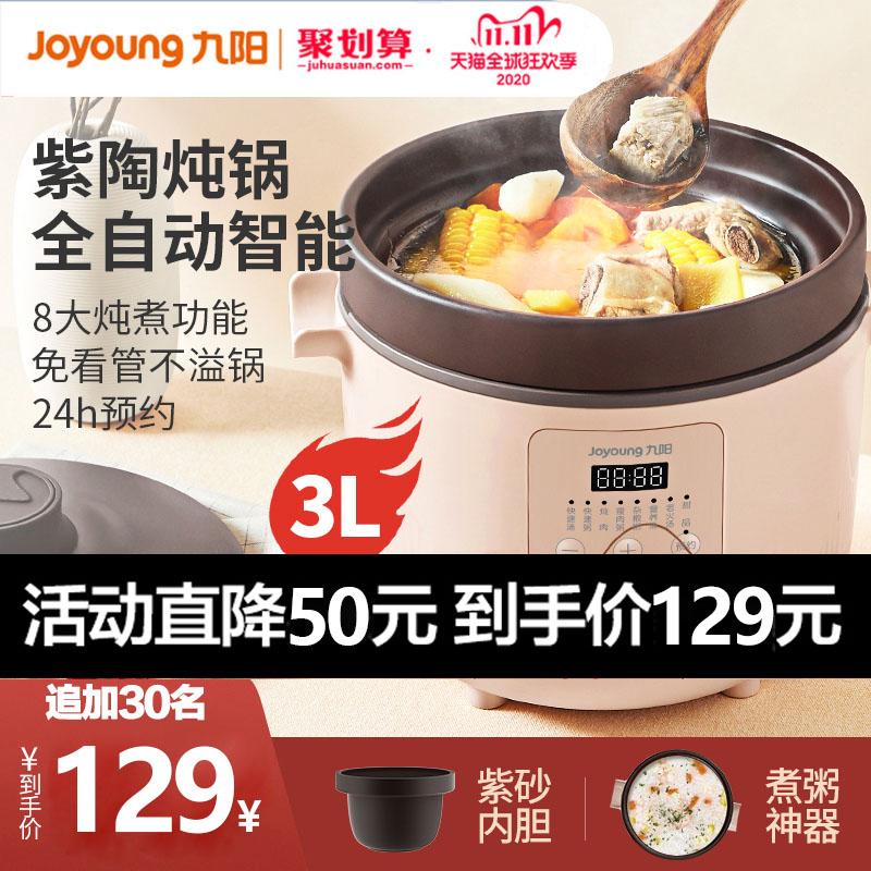九阳家用紫砂陶瓷煲汤神器插电炖锅