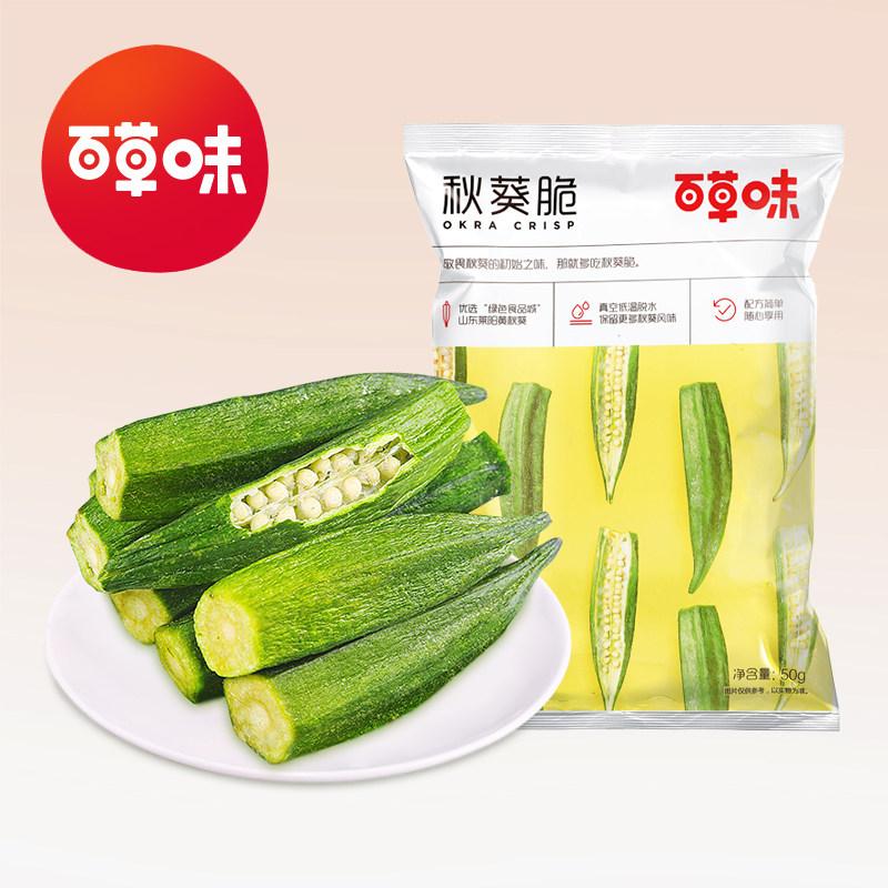 【百草味-黄秋葵脆50gx2袋】即食水果