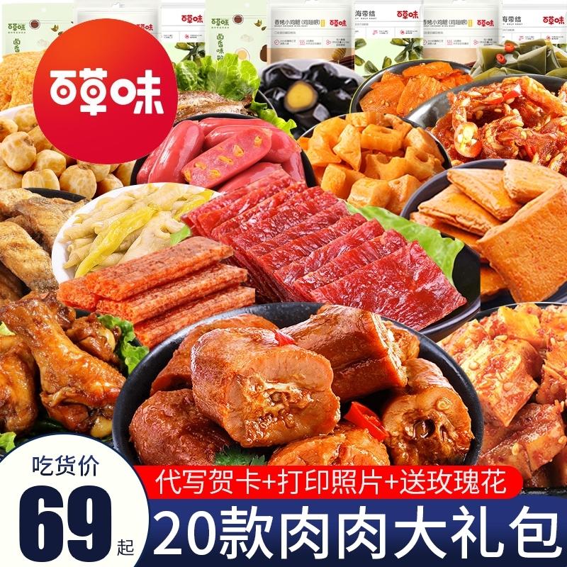 百草味肉类零食卤味组合整箱大礼包(非品牌)