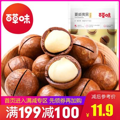 满减【百草味-夏威夷果100g】奶油味 坚果干果仁休闲零食送开口器
