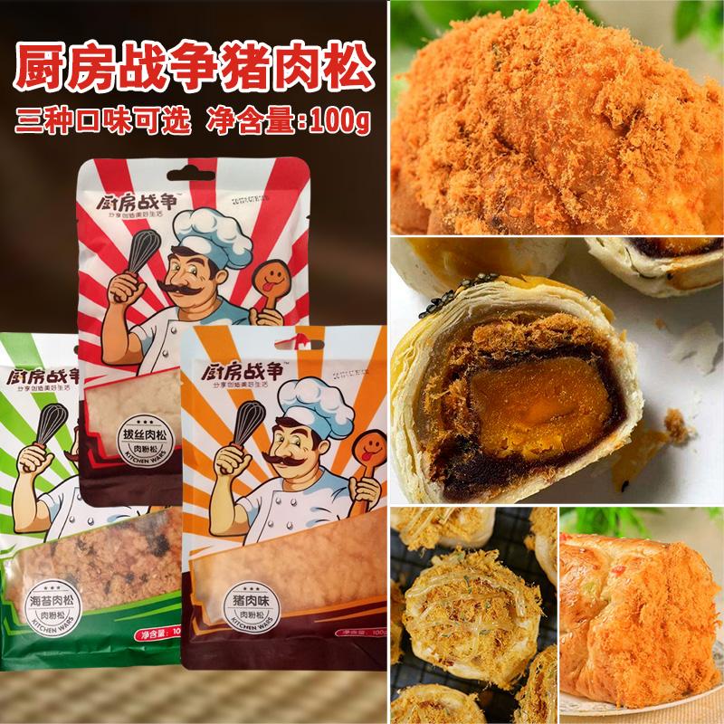 厨房战争肉松100g原味肉粉松猪肉松零食寿司肉松酥蛋黄酥烘焙原料