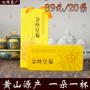 茶礼盒装包邮朵大菊花茶20一朵一杯新花草茶正宗金丝皇菊