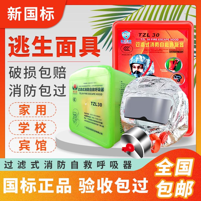 消防面具消防面罩防烟面具家用消防面俱火灾逃生面具3C防毒面具