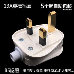 13A英式插头带开辟香港澳门英规港式带保险管插头可接线组装英标