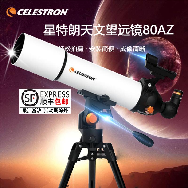 星特朗天文望远镜80eq高倍高清专业观星观天太空木星土星深空星云