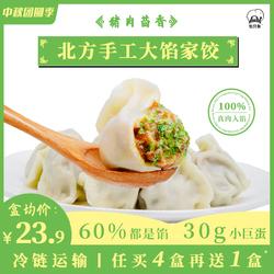 包只象丨猪肉茴香北方手工大馅水饺速冻饺子早餐蒸饺 满99元包邮