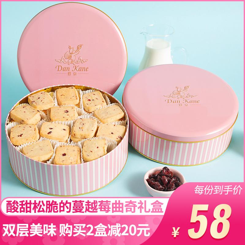 登京蔓越莓曲奇饼干礼盒装手工曲奇铁盒休闲零食品高颜值生日送礼