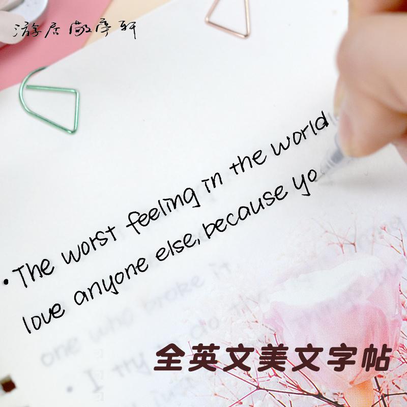 游居敬亭轩阿琦英语衡水体手写字帖(用8.1元券)