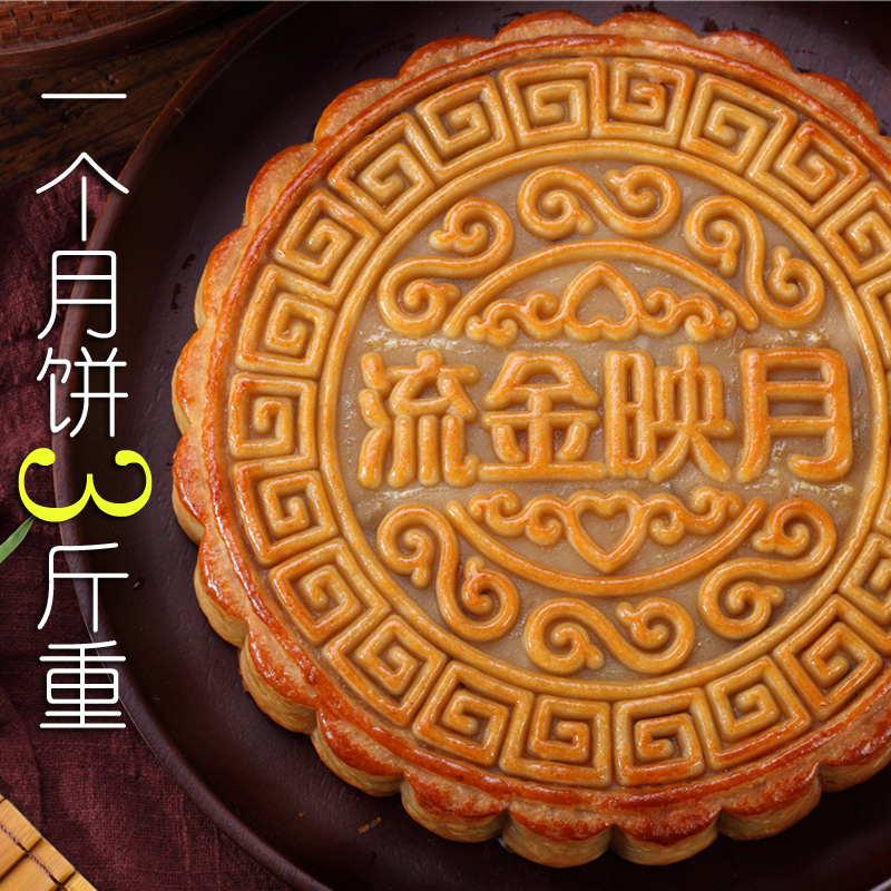 19.90元包邮3斤广式火腿伍仁叉烧金腿大月饼