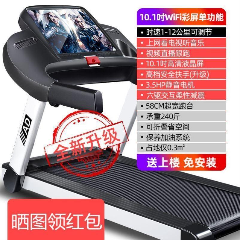 跑步机电动家用家用款家庭健身房专用加宽小型瘦身简易折叠式特价
