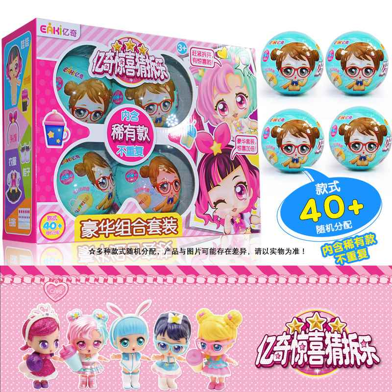 Yiqi surprise guess demolition music, open it together, guess there is a happy girl bouncing doll, Yiqi blind ball toy