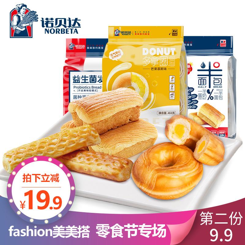诺贝达益生菌手撕面包棒营养早餐多拿圈夹心小面包网红零食455g