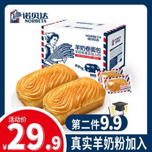 【主播推荐】诺贝达手撕面包夹心面包营养学生早餐网红零食品整箱