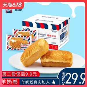 诺贝达手撕蛋奶味休闲批发品软面包