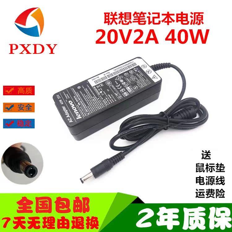 原装联想 S10-3 S19 U165 U260 S100 笔记本充电器20V2A 40W 电源,可领取元淘宝优惠券