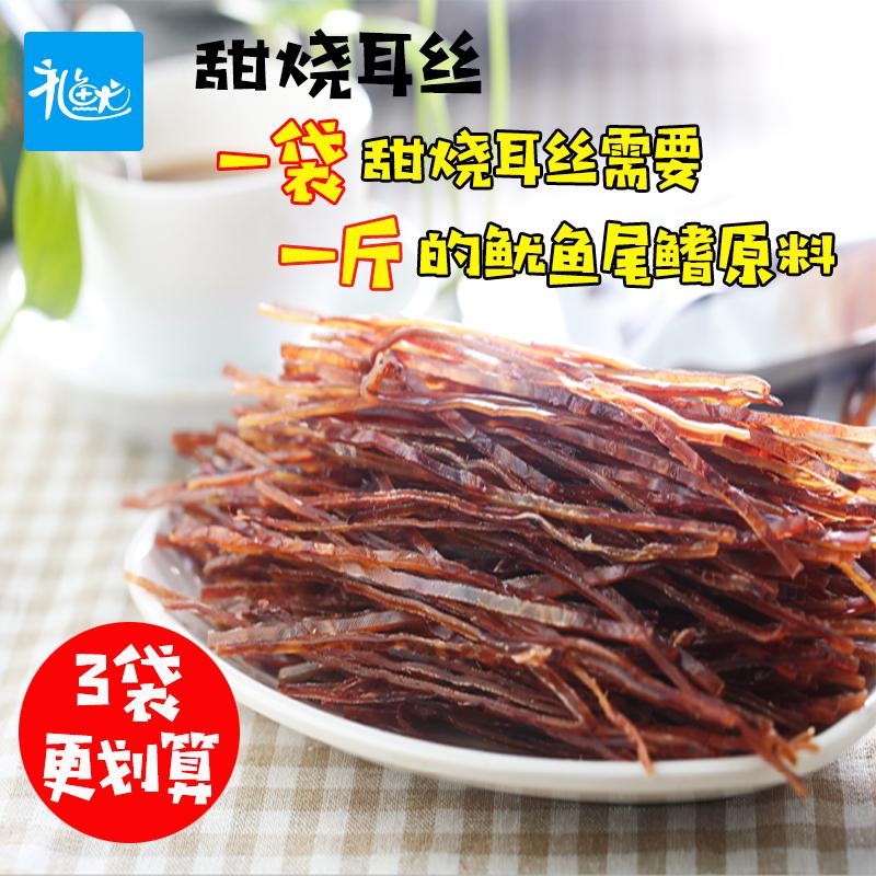 礼鱿 龙耳丝零食鱿鱼丝85g*3海鲜小吃原味鱿鱼即食休闲零食鱿鱼丝