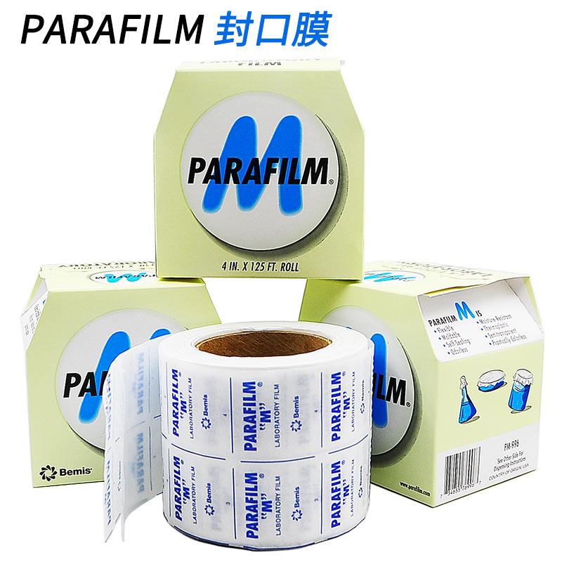 进口正品美国Parafilm实验室封口膜pm996 10㎝*38m白酒瓶封瓶膜