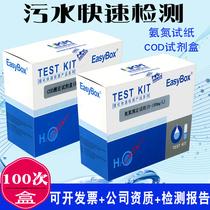 试剂盒高锰酸钾法纳氏试剂水质测定环凯COD氨氮试纸污水快速检测