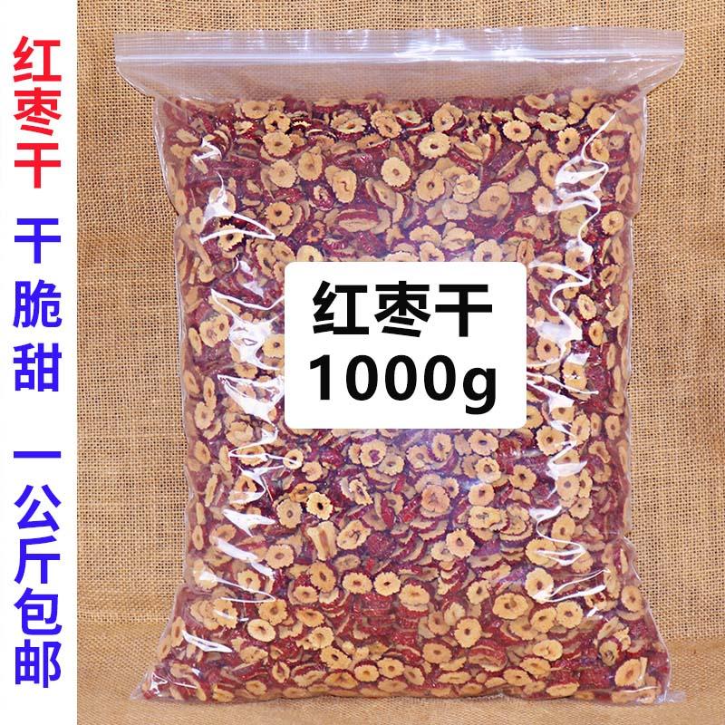 新疆无核红枣干片1000g包邮 脆片枣圈红枣片即食泡水干吃脆酥