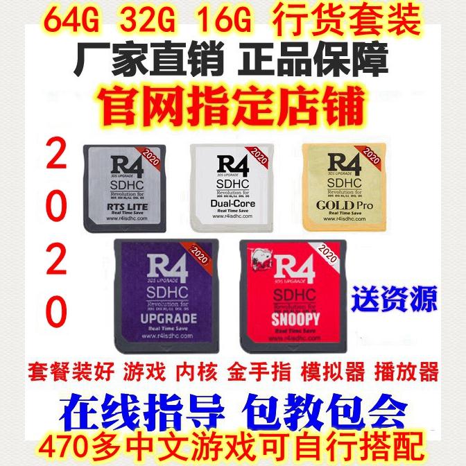 正品3DS可用NDS烧录卡R4烧录卡R4i SDHC金卡银卡烧录卡NDS游戏卡