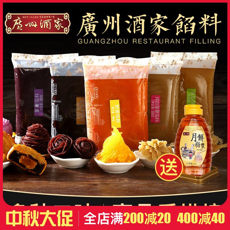 广州酒家低糖红豆沙馅白莲蓉月饼奶黄黑芝麻包子五仁馅料烘焙家用