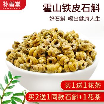 正品霍山铁皮养生茶野生鲜条特级