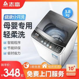志高3.8KG小型迷你母婴儿童宝宝专用洗衣机家用全自动洗脱一体图片