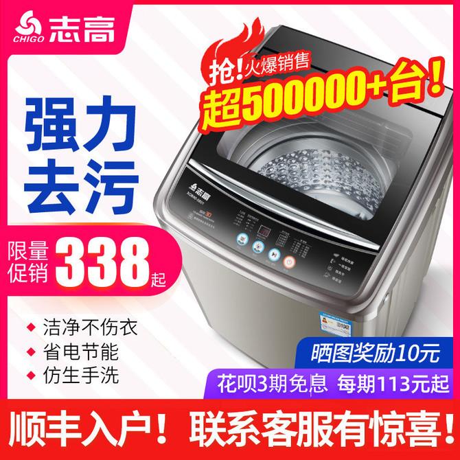 7KG洗衣机家用小型全自动租房宿舍婴儿童迷你烘干洗脱一体 志高6